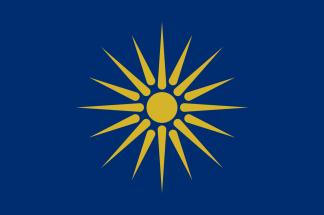 Greek Macedonia Flag (1980s - Present)